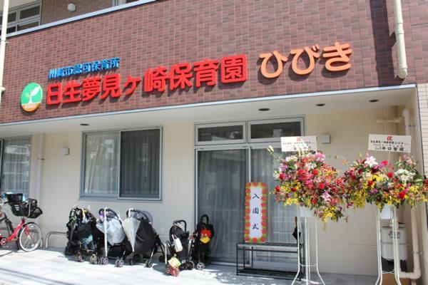 ミアヘルサ保育園ひびき夢見ヶ崎の画像・写真